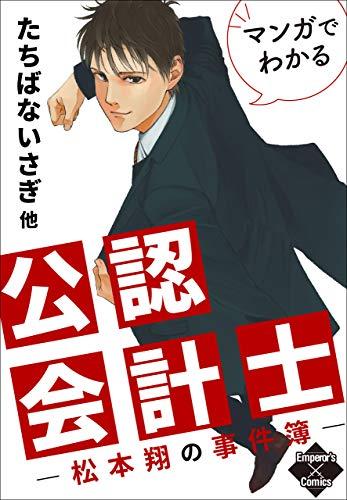マンガでわかる公認会計士〜松本翔の事件簿〜 (エンペラーズコミックス)