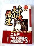 わが夫、大山倍達 (格闘技通信セレクション)