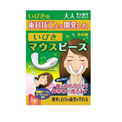 浅井商事 いびき マウスピース 大人男女兼用 フリーサイズ 1個入