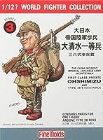 ファインモールド 1/12? ワールドファイターコレクション 大日本帝国陸軍歩兵・大清水一等兵 プラモデル FT3