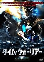 タイム・ウォーリアー [DVD]