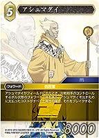 ファイナルファンタジーTCG 7-064R (R レア) アシュマダイ FINAL FANTASY TRADING CARD GAME Opus 7