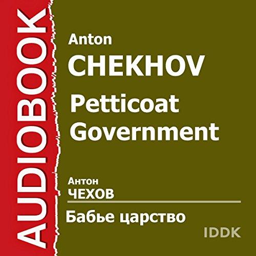 Petticoat Government [Russian Edition] audiobook cover art