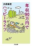 年収90万円でハッピーライフ (ちくま文庫)