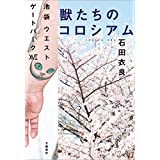 獣たちのコロシアム 池袋ウエストゲートパーク16 (文春e-book)