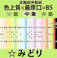 北越紀州色上質B5縦目<最厚口>[緑](200枚)