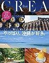 やっぱり、沖縄が好き。