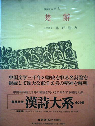 漢詩大系〈第3〉楚辞 (1967年)の詳細を見る
