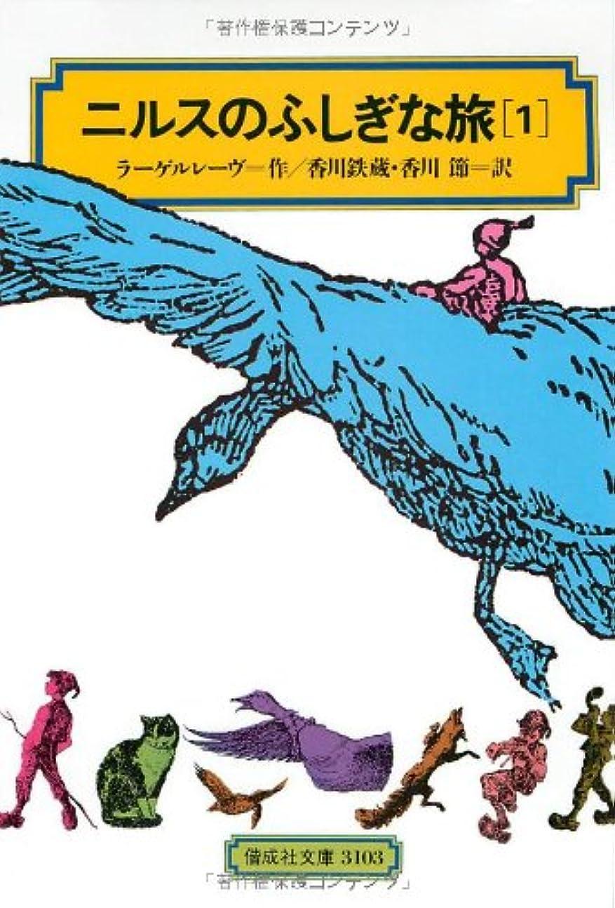 会員虐待生産的ニルスのふしぎな旅〈1〉[全訳版] (偕成社文庫)