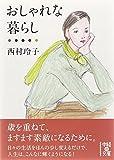 おしゃれな暮らし (中経の文庫)