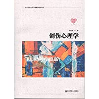 Trauma Psychology(Chinese Edition)