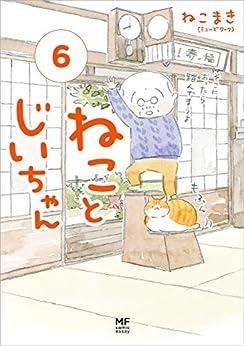 [ねこまき(ミューズワーク)]のねことじいちゃん6【電子特典付き】 (コミックエッセイ)
