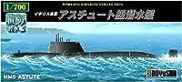 童友社 1/700 世界の潜水艦シリーズ No.22 イギリス海軍 アスチュート級潜水艦 プラモデル