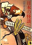 日本の怪談〈2〉 (河出文庫)