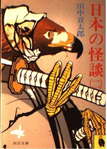 日本の怪談〈2〉 (河出文庫)の詳細を見る
