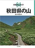 分県登山ガイド 04 秋田県の山