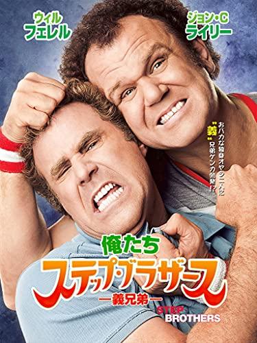 Step Brothers (字幕版)