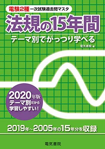 法規の15年間 2020年版 (電験2種一次試験過去問マスタ)