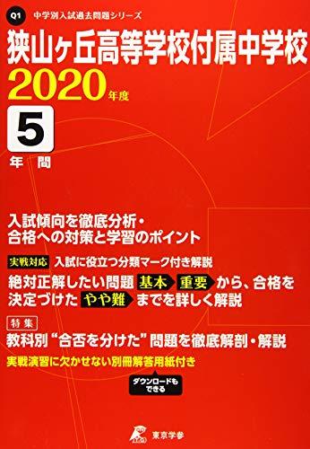 狭山ヶ丘高等学校付属中学校 2020年度用 《過去5年分収録》 (中学別入試問題シリーズ Q1)の詳細を見る