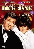 おかしな泥棒ディック&ジェーン[DVD]
