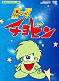 星の子チョビン DVD-BOX デジタルリマスター版【想い出のアニメライブラリー 第5集】