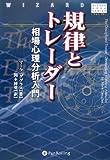 規律とトレーダー 相場心理分析入門 (ウィザードブックシリーズ)