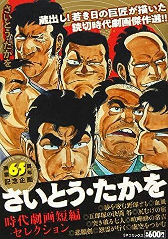 さいとう・たかを時代劇画短編セレクション―画業65周年記念企画 (SPコミックス SPポケットワイド)