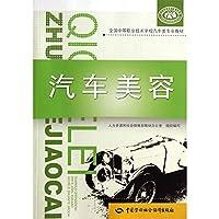 Auto Beauty(Chinese Edition)
