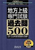 地方上級 専門試験 過去問500 2021年度 (公務員試験 合格の500シリーズ7)