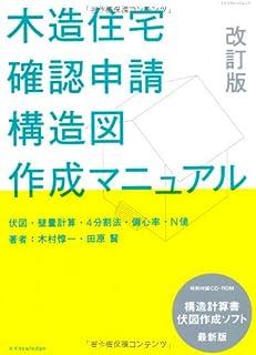 木造住宅確認申請[構造図]作成マニュアル 改訂版 (エクスナレッジムック)