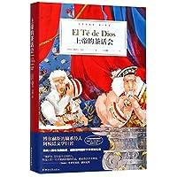 The Tea Party of God/ El Te de Dios (Hardcover) (Chinese Edition)