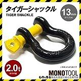 タイガーシャックル 13mm×16mm 小型軽量シャックル 使用荷重2.0トン 黄色×黒