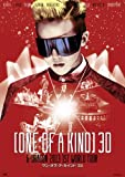映画 ONE OF A KIND 3D ~G-DRAGON 2013 1ST WOR...[DVD]