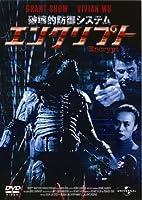 破壊的防御システム エンクリプト (ユニバーサル・セレクション2008年第7弾) 【初回生産限定】 [DVD]