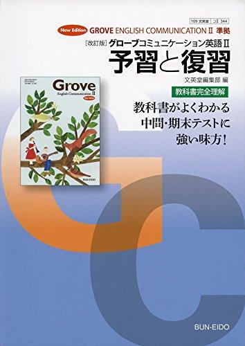 改訂版グローブコミュニケーション英語2予習と復習—教科書番号 文英堂コ2344