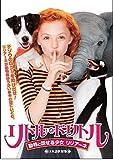 リトル・ドリトル~動物と話せる少女 リリアーネ 日本語吹替版[DVD]