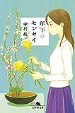 年下のセンセイ (幻冬舎文庫)