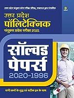 Solved Papers Uttar Pradesh Polytechnic for 2021 Exam