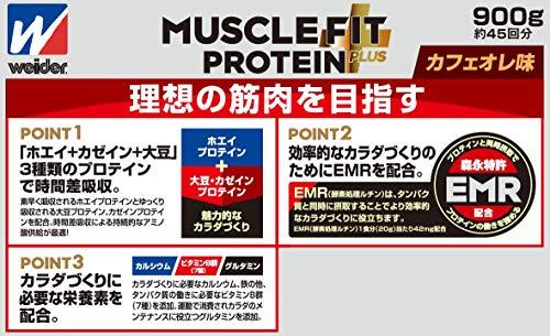 ウイダーマッスルフィットプロテインプラスカフェオレ味900g(約45回分)ホエイ・カゼイン・大豆の3種混合プロテイン特許成分EMR配合