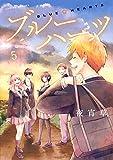 ブルーハーツ(5) (アクションコミックス(comico books))