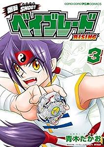 爆転SHOOT ベイブレードRISING(3) (てんとう虫コミックススペシャル)