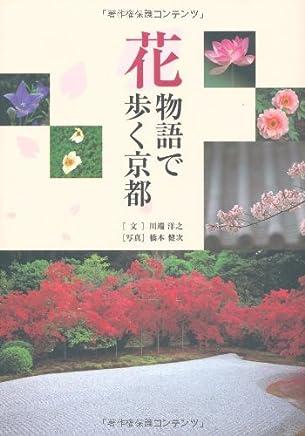 花物語で歩く京都