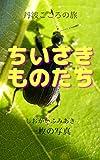 tanba kokorono tabi siogaifumiaki ichimai no shasin chiisakimono: tanba chiho no konchu SHIOGAI FUMIAKI (photograph) (Japanese Edition)