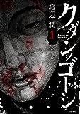 クダンノゴトシ(1) (ヤングマガジンコミックス)