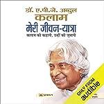 Meri Jeevan Yatra (Hindi Edition) cover art