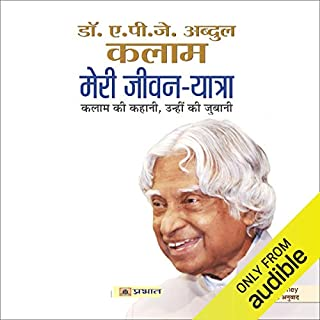Meri Jeevan Yatra (Hindi Edition) audiobook cover art