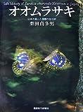 オオムラサキ 日本の里山と国蝶の生活史