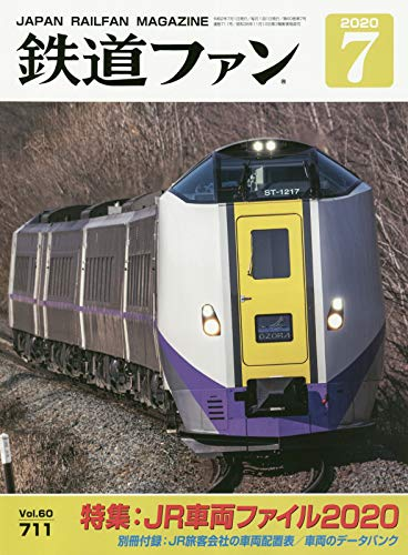 鉄道ファン 2020年 07 月号 [雑誌]