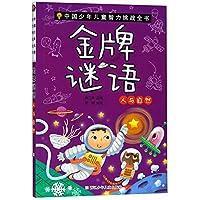 中国少年儿童智力挑战全书:金牌谜语·人与自然
