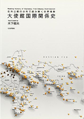 大使館国際関係史―在外公館の分布で読み解く世界情勢の詳細を見る